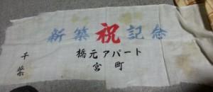 131208tiba-apa-to-tenugui