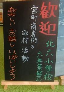 140129kitaroku-houmonn