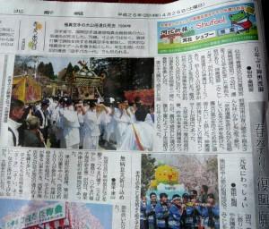 140426toushouguu-sinbun