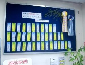 140801morinommiyako-tanzaku