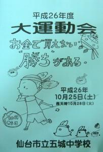 141025gojyou-undoukai0