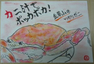 141103aoba-kani