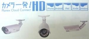 150219bouhan-kamera