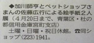 150226kahoku-kagawa2
