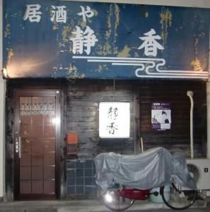 2izakaya-sizuka