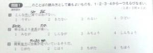 150827kokusai-akademi-tekisuto0