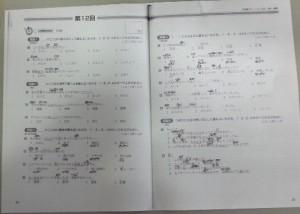 150827kokusai-akademi-tekisuto1