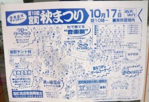 151017miyamati-aki-posuta-