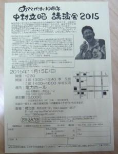 151024nakamura