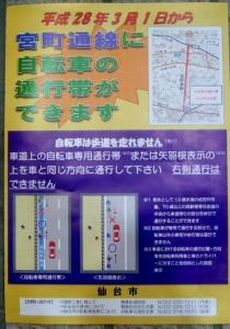 151223miyamatitoori-jitensha