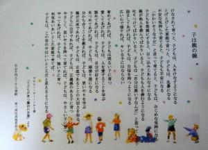 151228kohaoyanokakagami