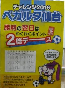 160221wakuweaku-begaruta