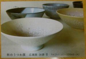 160921aki-utuwa
