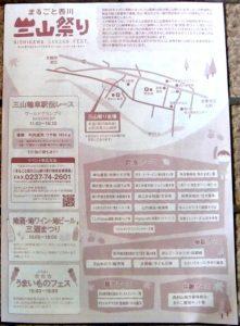 161009sanzan-maturi2