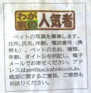 161025kahoku1